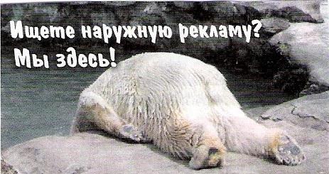naruzhnaya_reklama