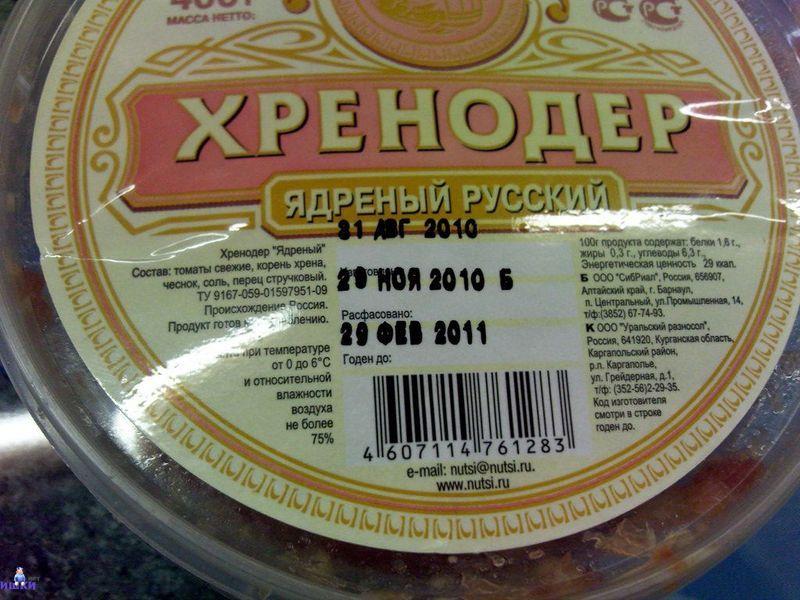 Россияне  голосуют рублем за товары с русскими названиями