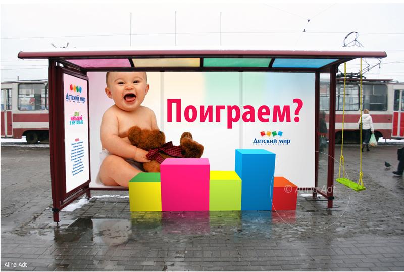 Баннерная реклама детских товаров эффективная реклама в интернете форум